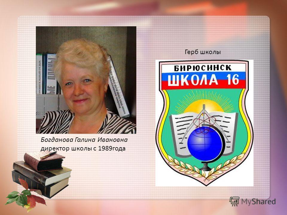 Богданова Галина Ивановна директор школы с 1989 года Герб школы