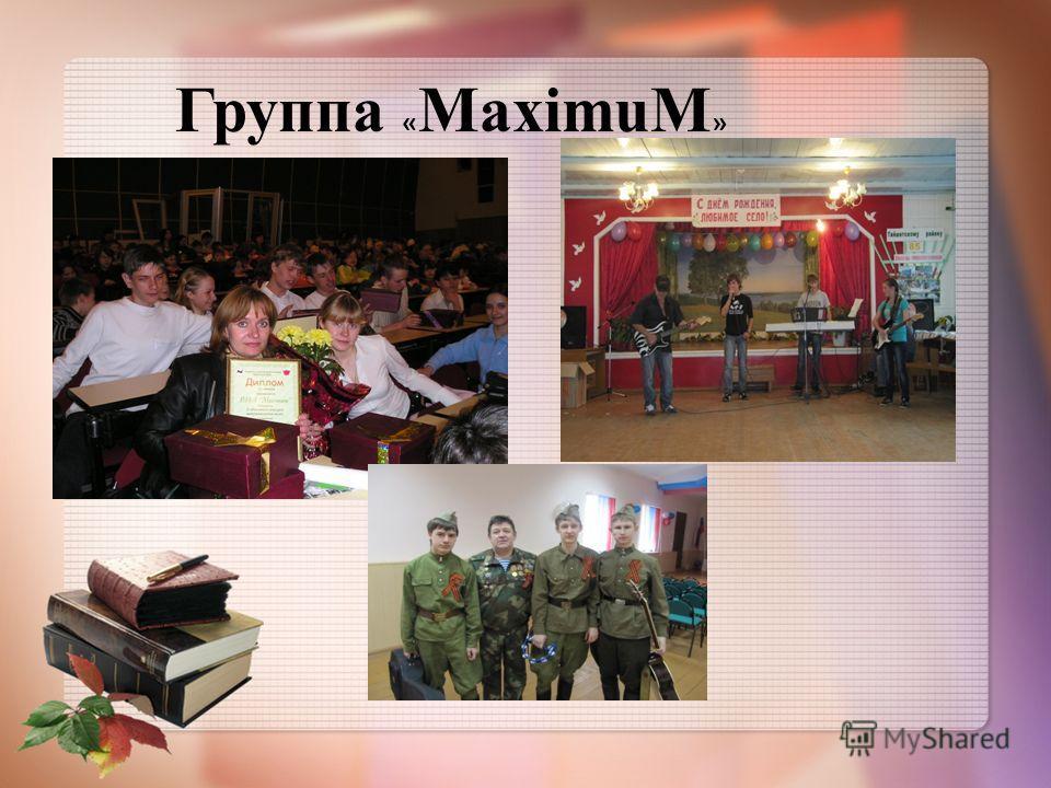 Группа « MaximuM »