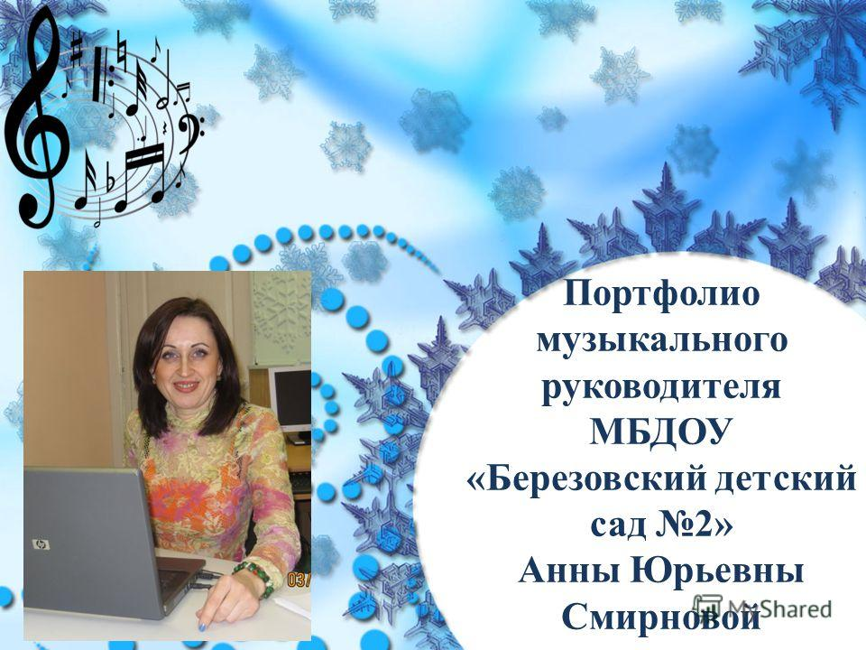 Портфолио музыкального руководителя МБДОУ «Березовский детский сад 2» Анны Юрьевны Смирновой