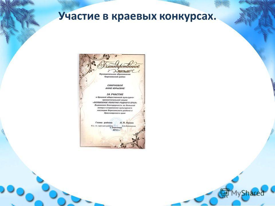 Участие в краевых конкурсах.