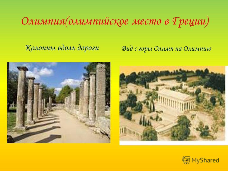 Олимпия(олимпийское место в Греции) Колонны вдоль дороги Вид с горы Олимп на Олимпию