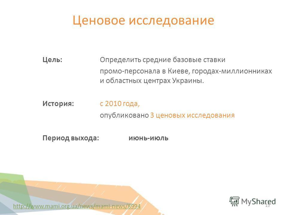 Ценовое исследование http://www.mami.org.ua/news/mami-news/8994 Цель: Определить средние базовые ставки промо-персонала в Киеве, городах-миллионниках и областных центрах Украины. История: с 2010 года, опубликовано 3 ценовых исследования Период выхода
