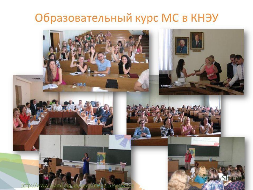 Образовательный курс МС в КНЭУ 30 http://www.mami.org.ua/news/mami-news/8976