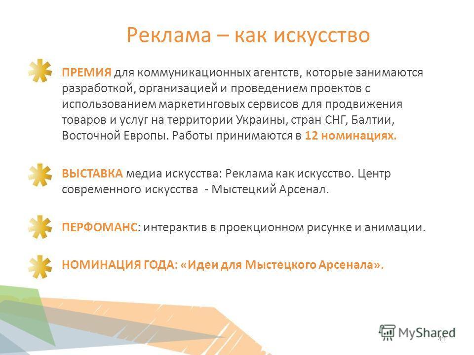 ПРЕМИЯ для коммуникационных агентств, которые занимаются разработкой, организацией и проведением проектов с использованием маркетинговых сервисов для продвижения товаров и услуг на территории Украины, стран СНГ, Балтии, Восточной Европы. Работы прини
