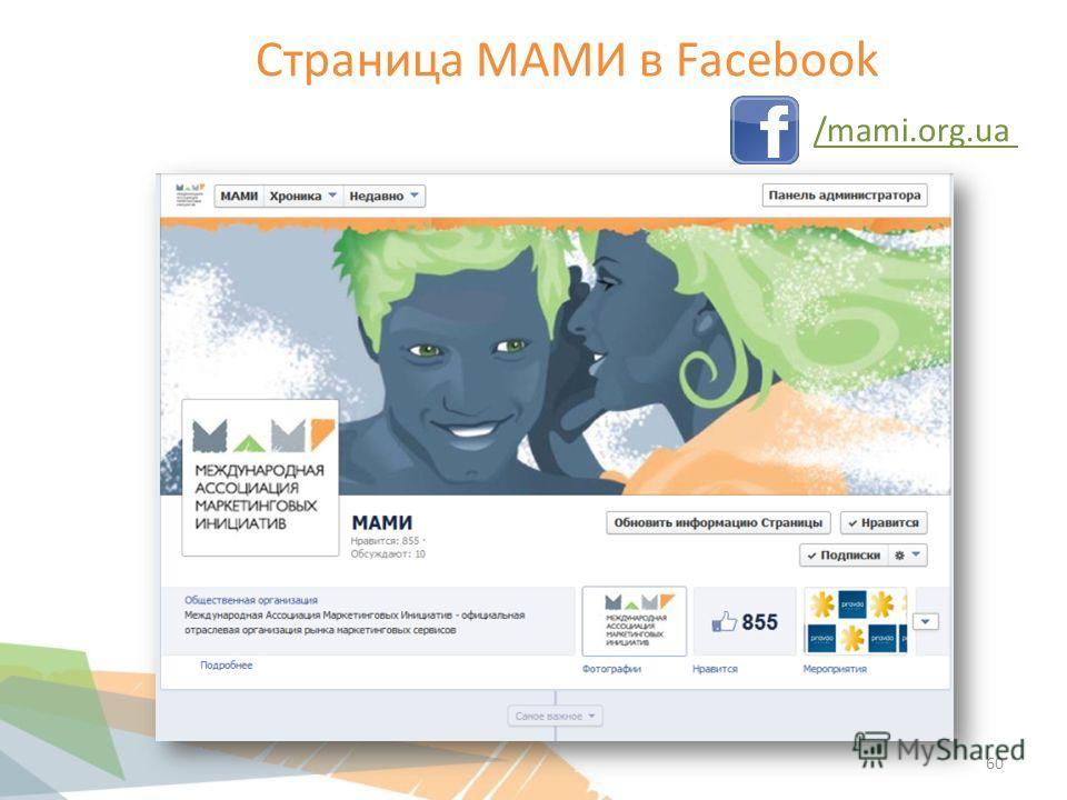 /mami.org.ua 60 Страница МАМИ в Facebook
