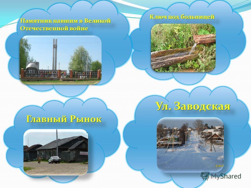 Главный Рынок Ул. Заводская Памятник павшим в Великой Отечественной войне Ключ под больницей