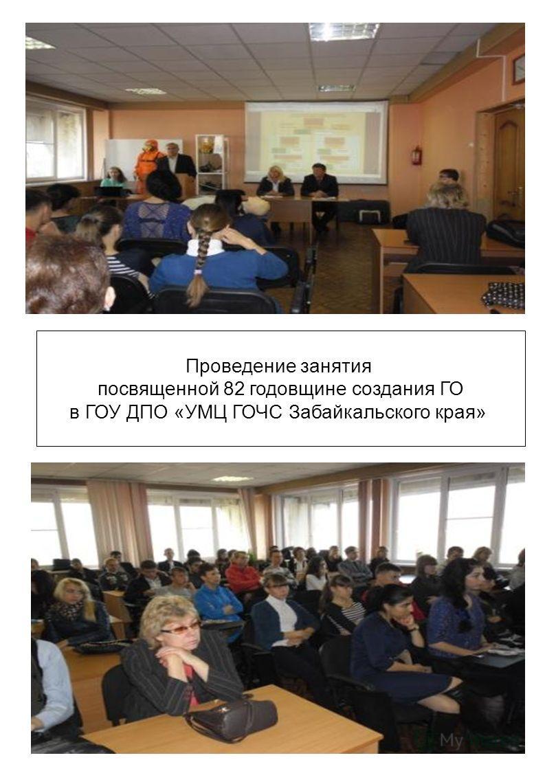 Проведение занятия посвященной 82 годовщине создания ГО в ГОУ ДПО «УМЦ ГОЧС Забайкальского края»