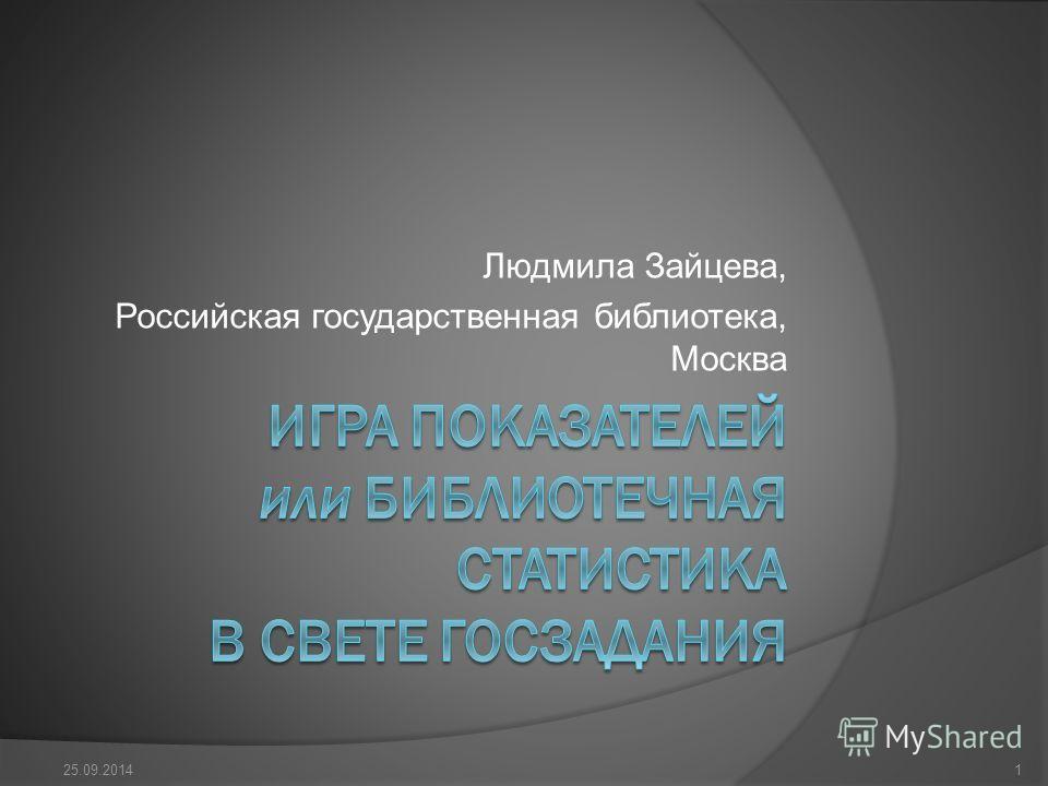 Людмила Зайцева, Российская государственная библиотека, Москва 25.09.20141