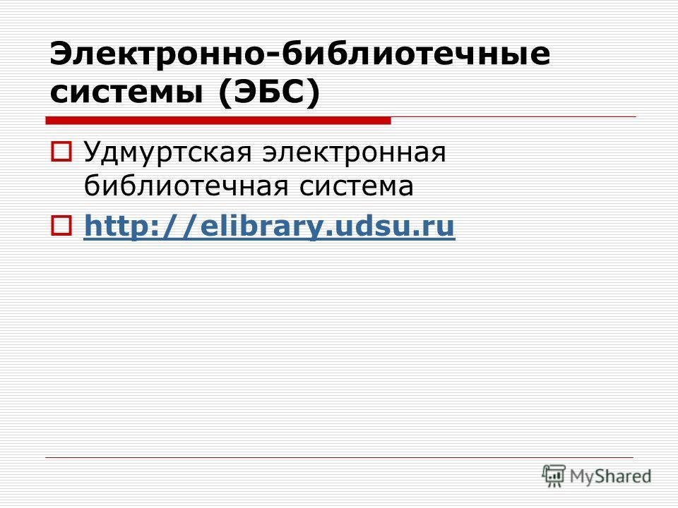 Электронно-библиотечные системы (ЭБС) Удмуртская электронная библиотечная система http://elibrary.udsu.ru http://elibrary.udsu.ru