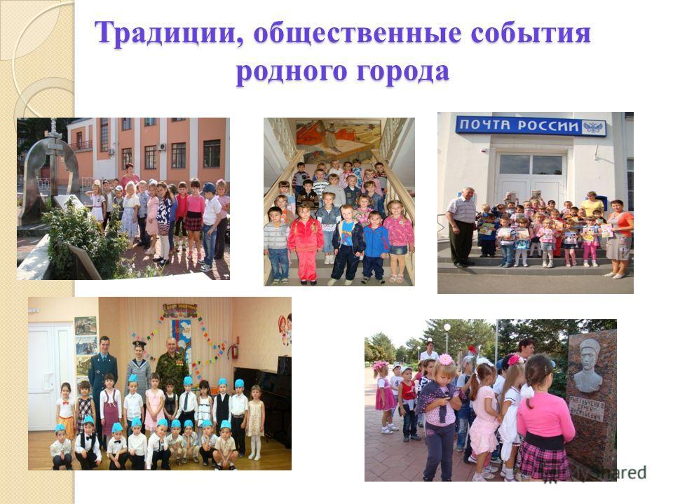 Традиции, общественные события родного города