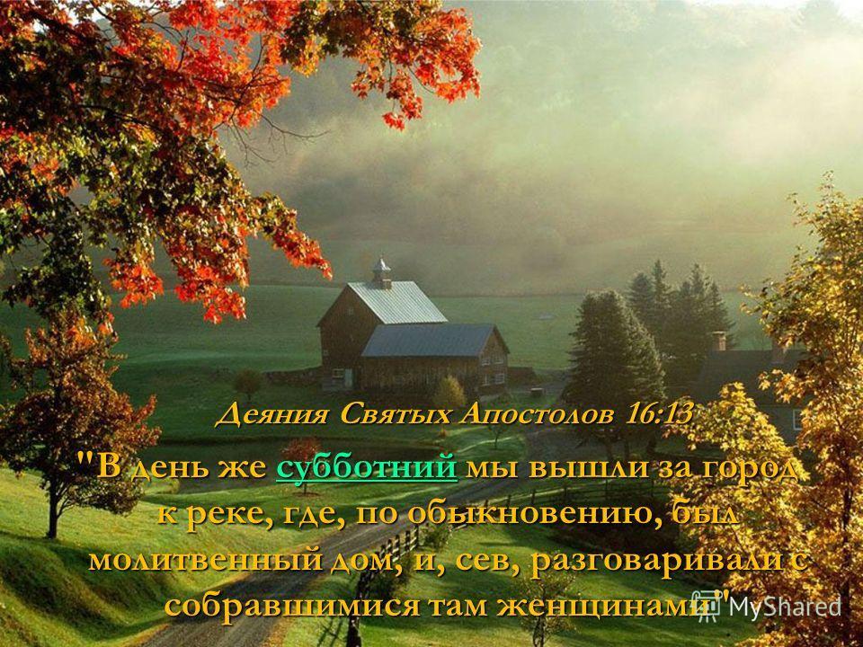 Деяния Святых Апостолов 16:13 Деяния Святых Апостолов 16:13