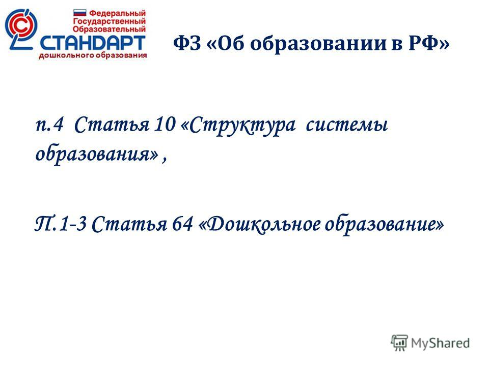ФЗ «Об образовании в РФ» п.4 Статья 10 «Структура системы образования», П.1-3 Статья 64 «Дошкольное образование»