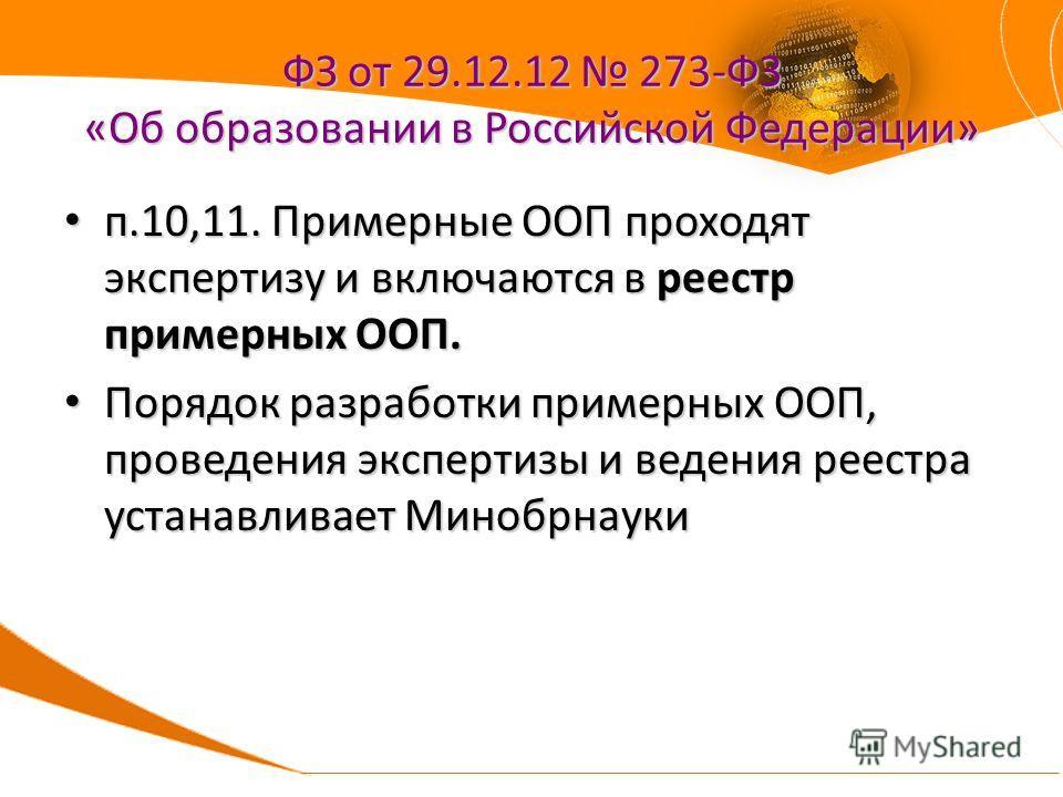 ФЗ от 29.12.12 273-ФЗ «Об образовании в Российской Федерации» п.10,11. Примерные ООП проходят экспертизу и включаются в реестр примерных ООП. п.10,11. Примерные ООП проходят экспертизу и включаются в реестр примерных ООП. Порядок разработки примерных