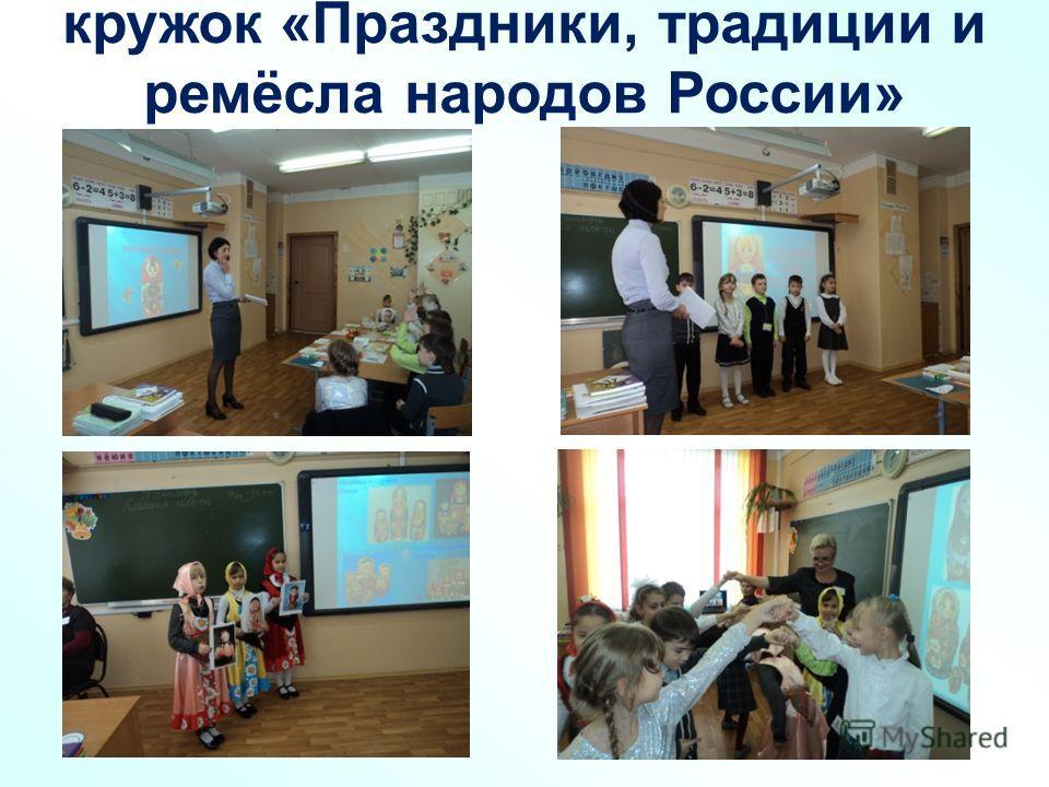 кружок «Праздники, традиции и ремёсла народов России»
