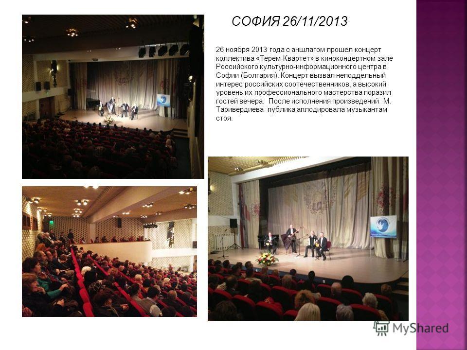 26 ноября 2013 года с аншлагом прошел концерт коллектива «Терем-Квартет» в киноконцертном зале Российского культурно-информационного центра в Софии (Болгария). Концерт вызвал неподдельный интерес российских соотечественников, а высокий уровень их про
