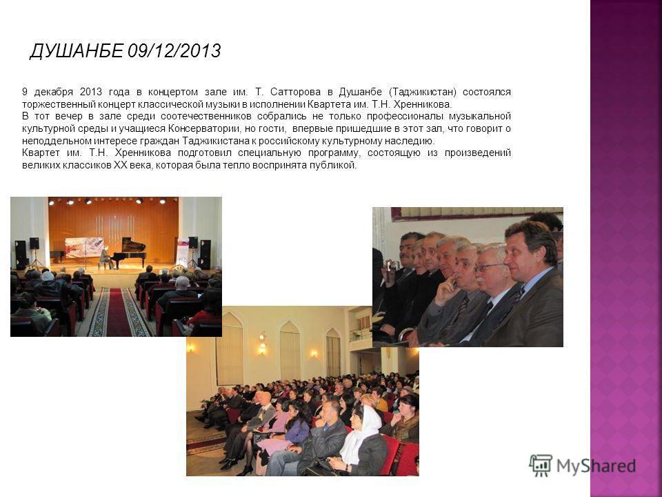 9 декабря 2013 года в концертом зале им. Т. Сатторова в Душанбе (Таджикистан) состоялся торжественный концерт классической музыки в исполнении Квартета им. Т.Н. Хренникова. В тот вечер в зале среди соотечественников собрались не только профессионалы