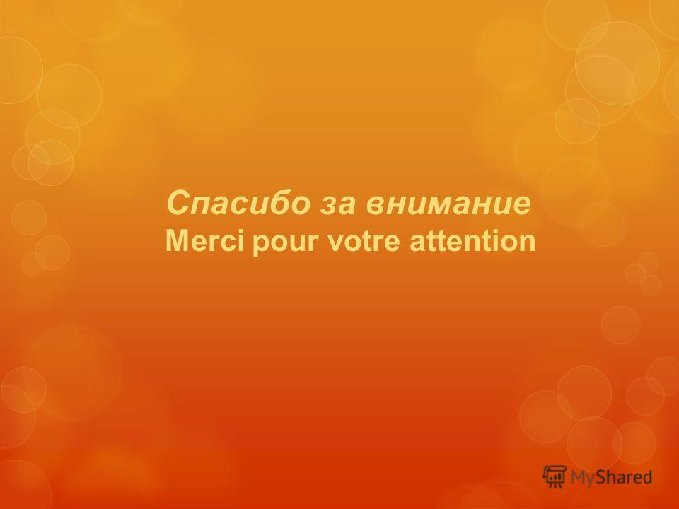 Спасибо за внимание Merci pour votre attention