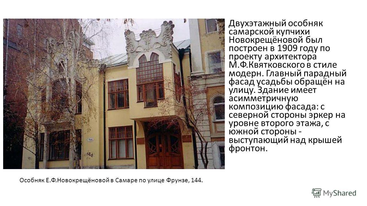 Двухэтажный особняк самарской купчихи Новокрещёновой был построен в 1909 году по проекту архитектора М.Ф.Квятковского в стиле модерн. Главный парадный фасад усадьбы обращён на улицу. Здание имеет асимметричную композицию фасада: с северной стороны эр