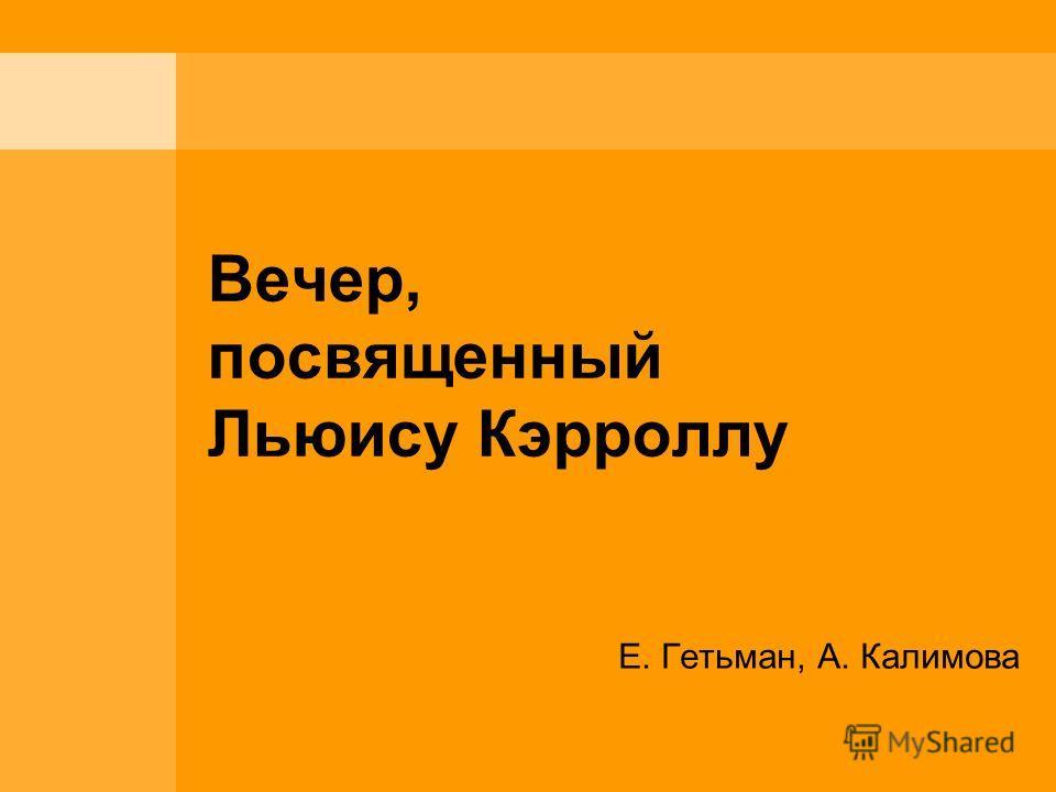 Вечер, посвященный Льюису Кэрроллу Е. Гетьман, А. Калимова