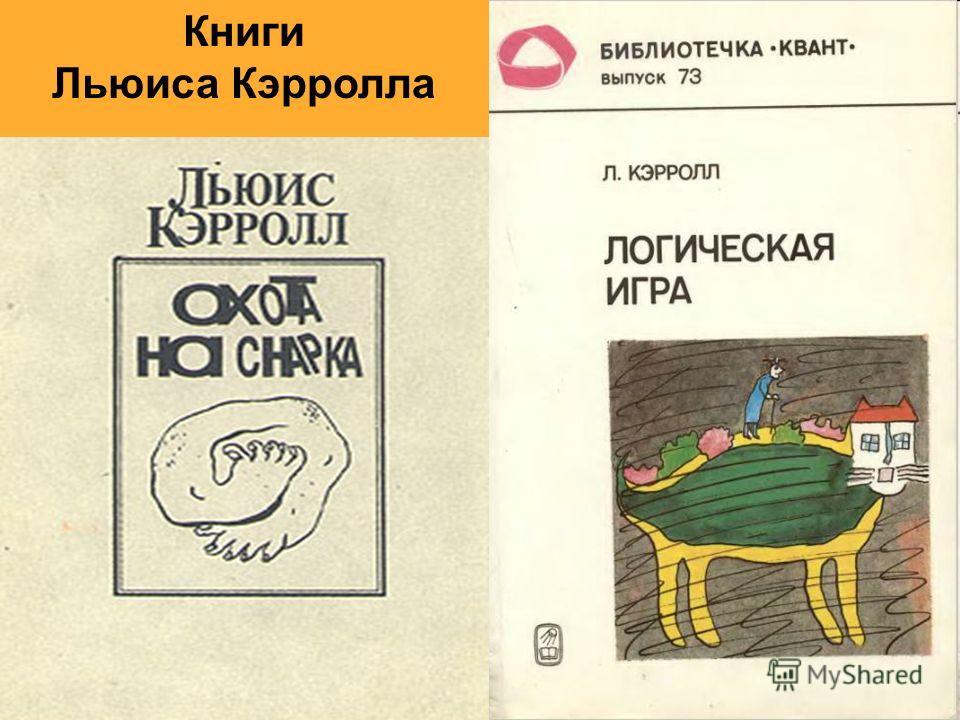 Книги Льюиса Кэрролла