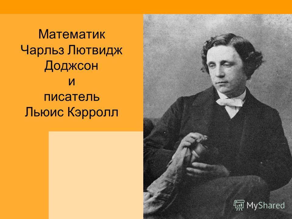 Математик Чарльз Лютвидж Доджсон и писатель Льюис Кэрролл