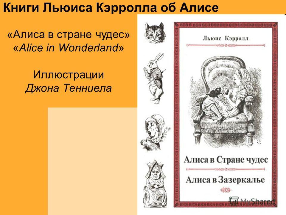 Книги Льюиса Кэрролла об Алисе «Алиса в стране чудес» «Alice in Wonderland» Иллюстрации Джона Тенниела