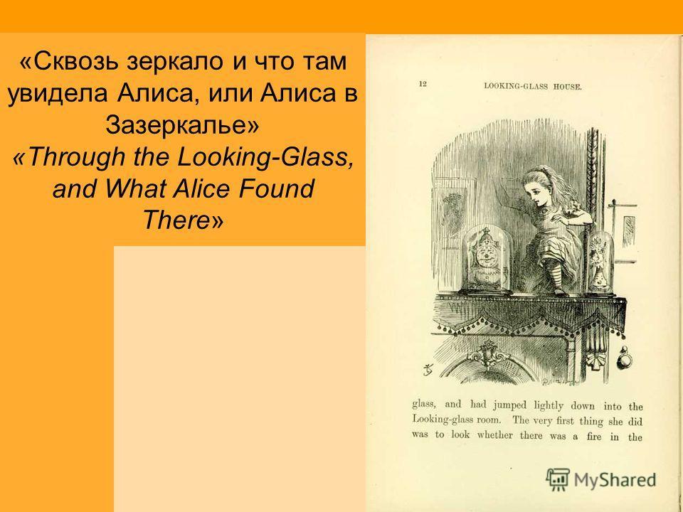 «Сквозь зеркало и что там увидела Алиса, или Алиса в Зазеркалье» «Through the Looking-Glass, and What Alice Found There»