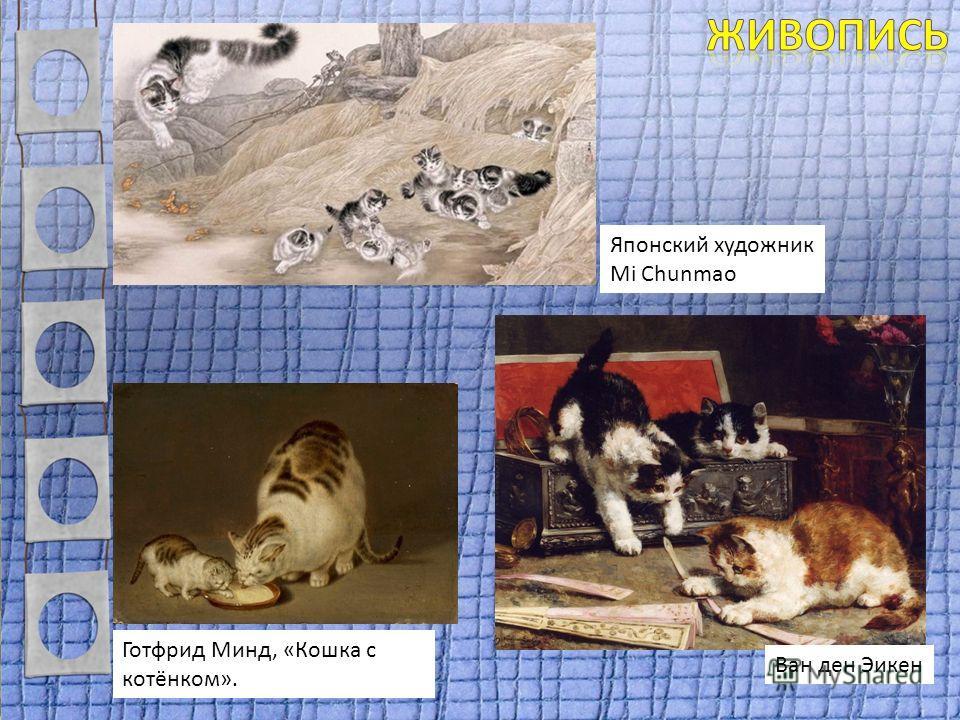 Японский художник Mi Chunmao Ван ден Эикен Готфрид Минд, «Кошка с котёнком».