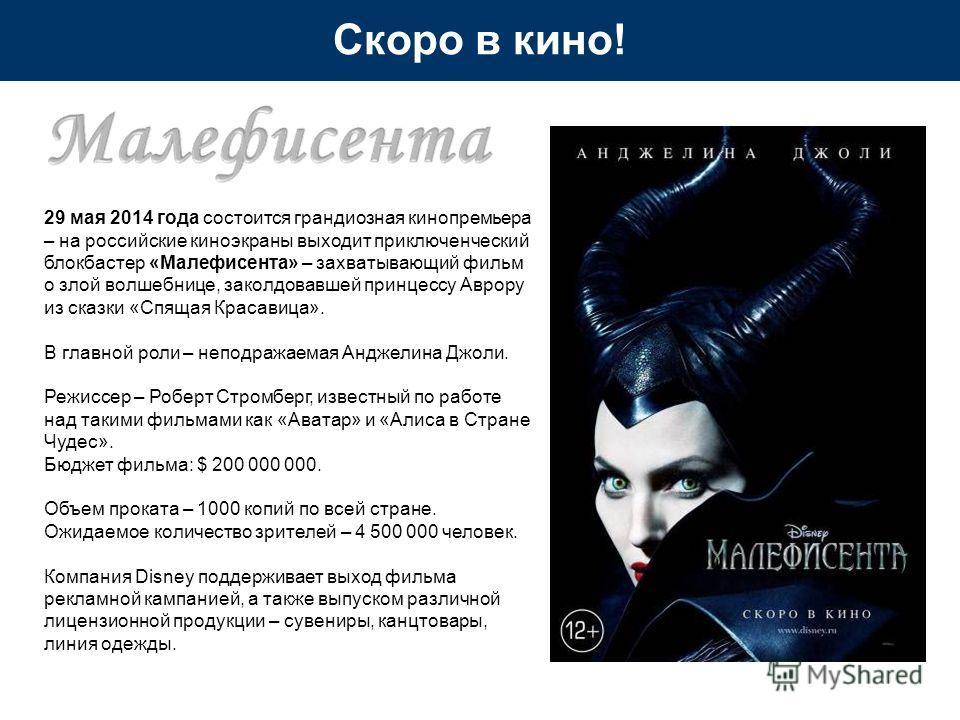 29 мая 2014 года состоится грандиозная кинопремьера – на российские киноэкраны выходит приключенческий блокбастер «Малефисента» – захватывающий фильм о злой волшебнице, заколдовавшей принцессу Аврору из сказки «Спящая Красавица». В главной роли – неп