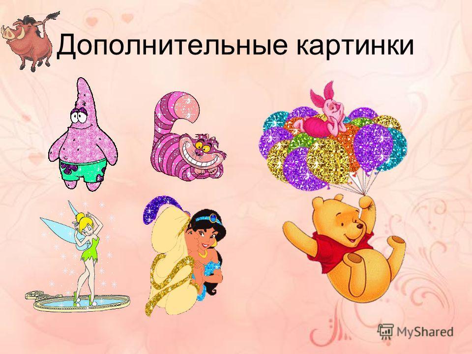 Дополнительные картинки из разных мультфильмов