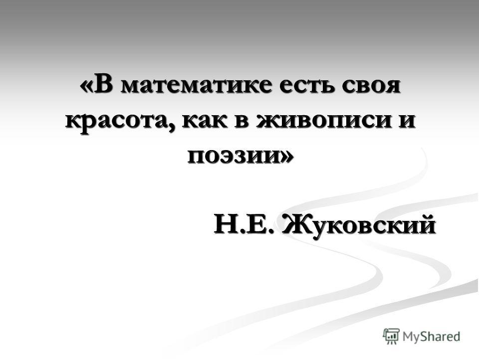 «В математике есть своя красота, как в живописи и поэзии» Н.Е. Жуковский