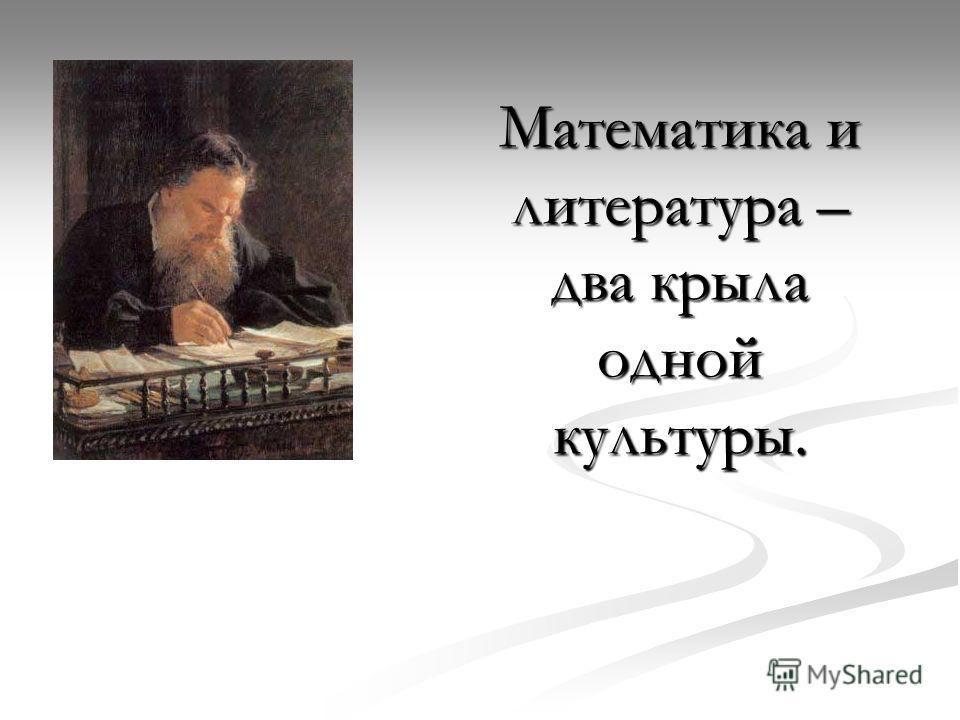 Математика и литература – два крыла одной культуры.