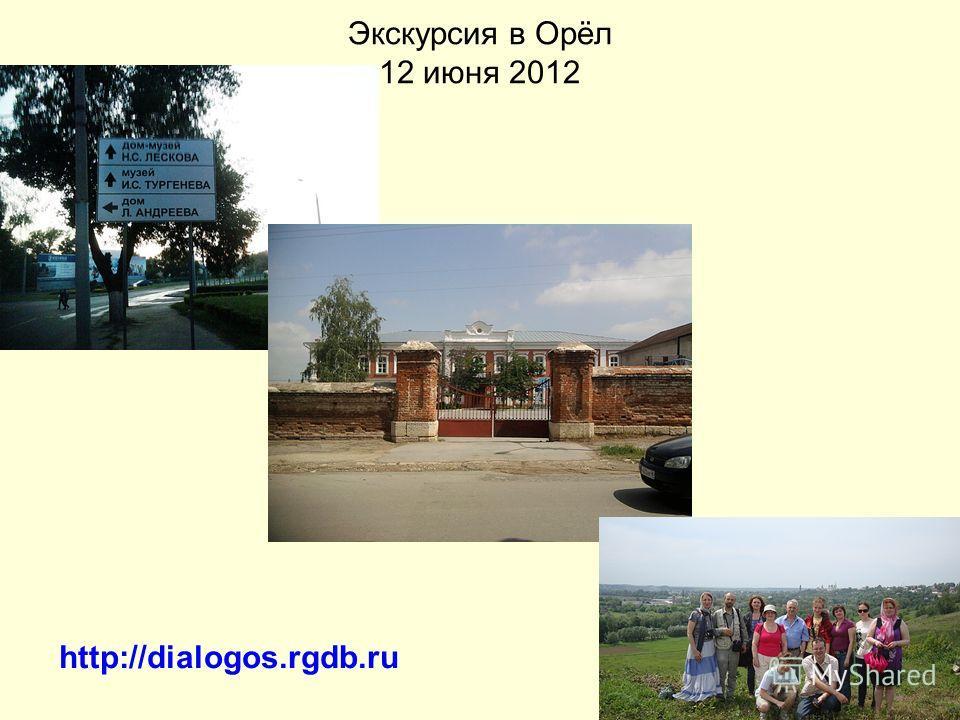 Экскурсия в Орёл 12 июня 2012 http://dialogos.rgdb.ru