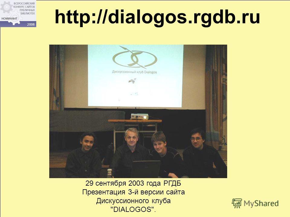 http://dialogos.rgdb.ru 29 сентября 2003 года РГДБ Презентация 3-й версии сайта Дискуссионного клуба DIALOGOS.