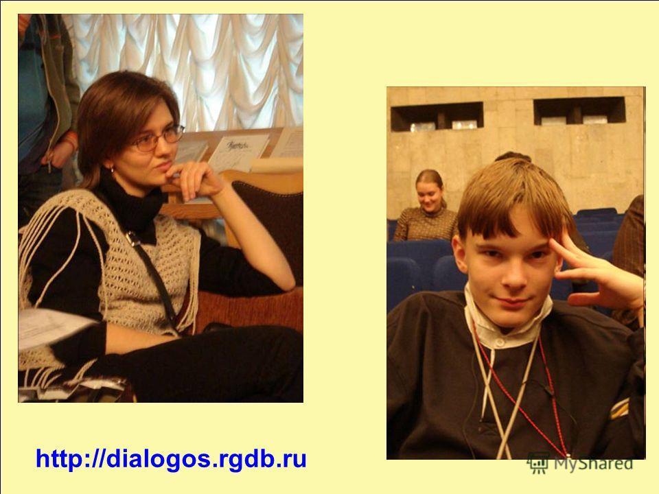 http://dialogos.rgdb.ru