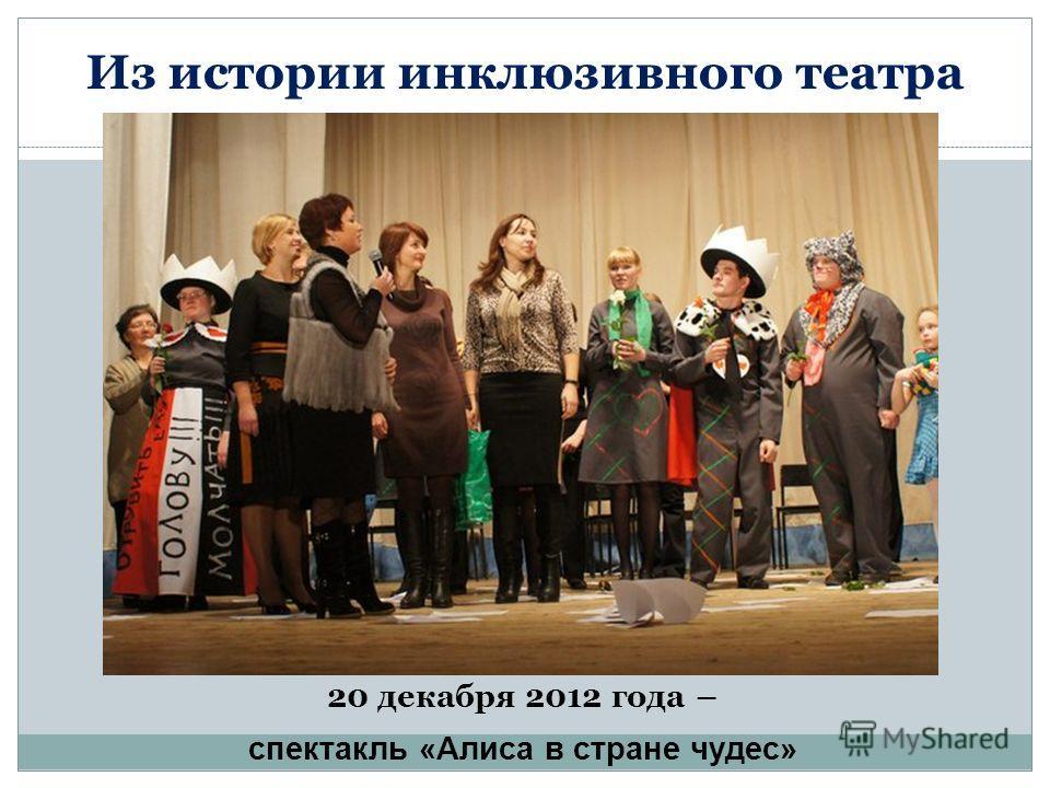 Из истории инклюзивного театра 20 декабря 2012 года – спектакль «Алиса в стране чудес»