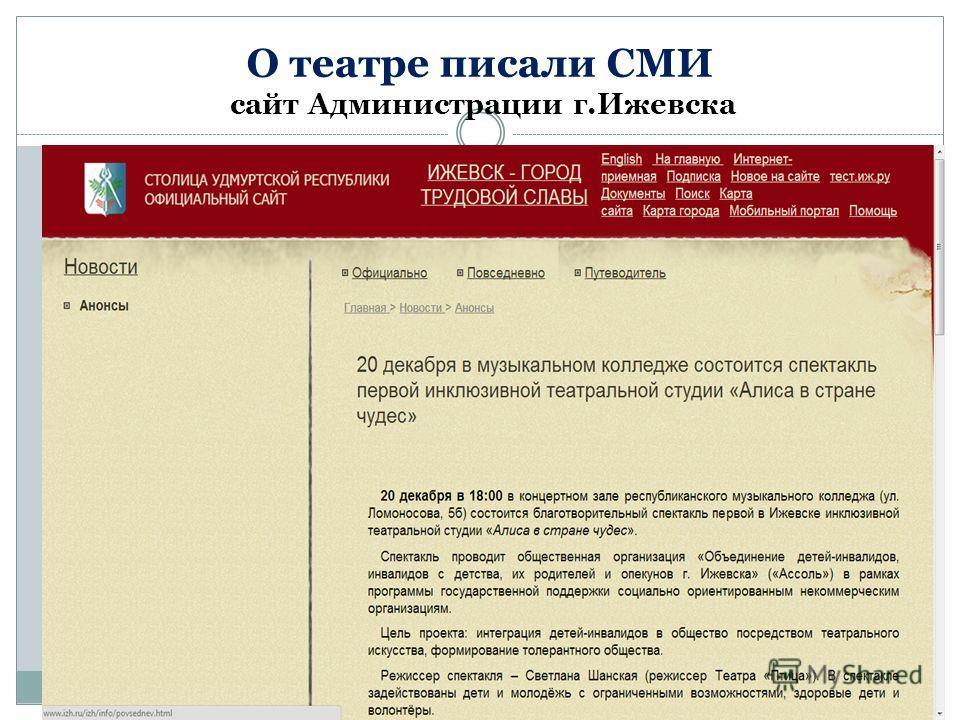 О театре писали СМИ сайт Администрации г.Ижевска