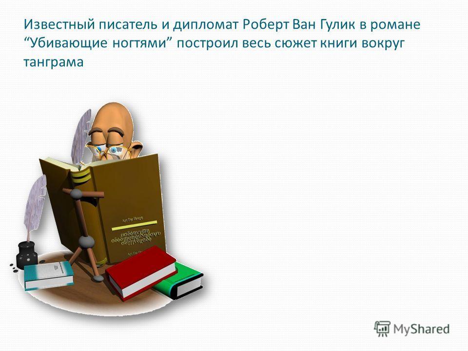 Известный писатель и дипломат Роберт Ван Гулик в романе Убивающие ногтями построил весь сюжет книги вокруг танграма