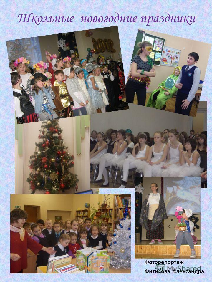 Школьные новогодние праздники Фоторепортаж Фитисова Александра