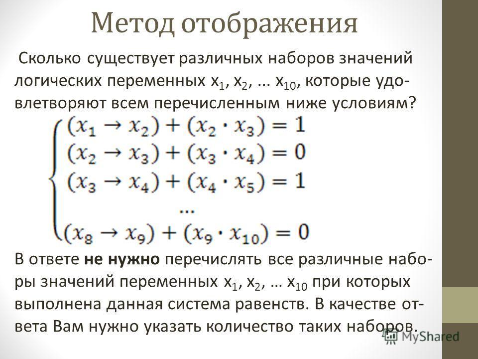 Метод отображения Сколько существует различных наборов значений логических переменных x 1, x 2,... x 10, которые удо влетворяют всем перечисленным ниже условиям? В ответе не нужно перечислять все различные набо ры