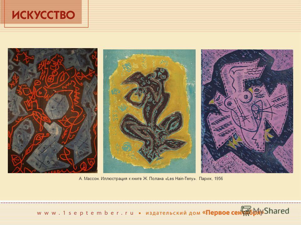 А. Массон. Иллюстрация к книге Ж. Полана «Les Hain-Teny». Париж, 1956