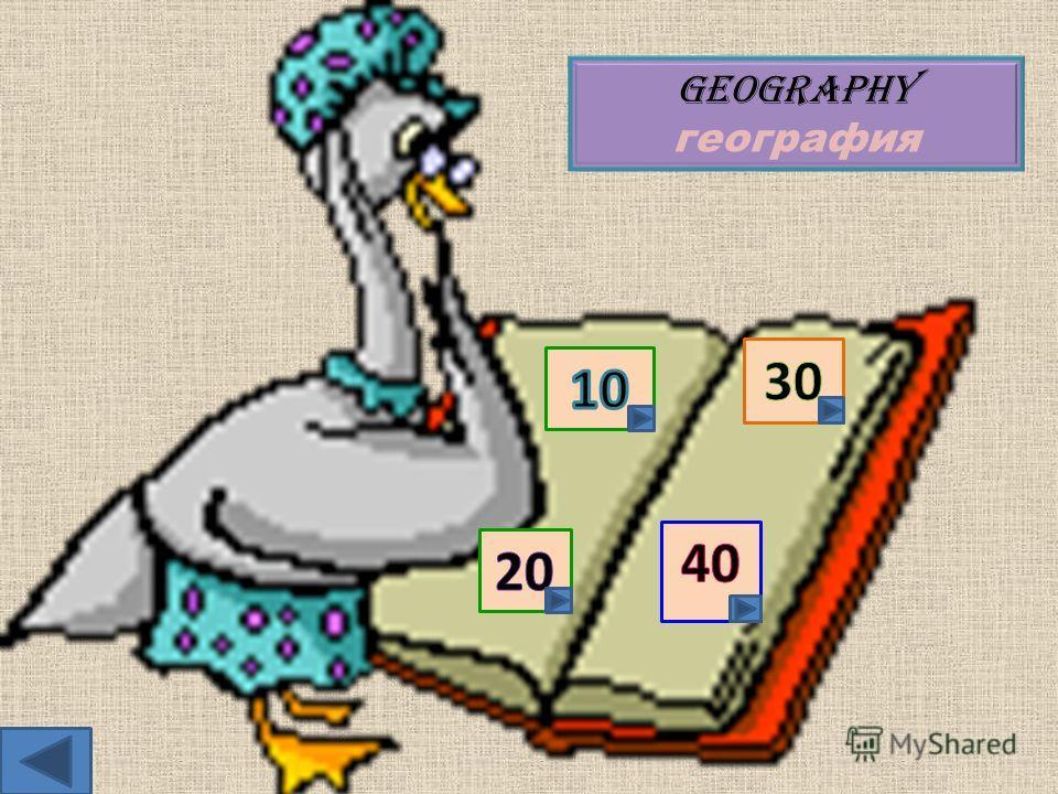 Geography география