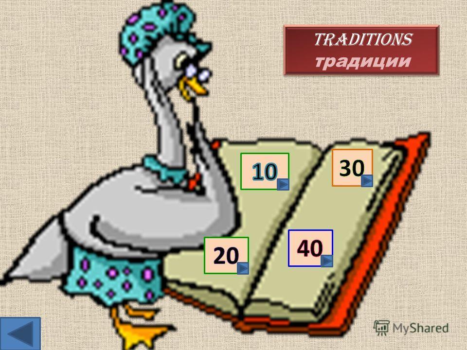 Traditions традиции Traditions традиции
