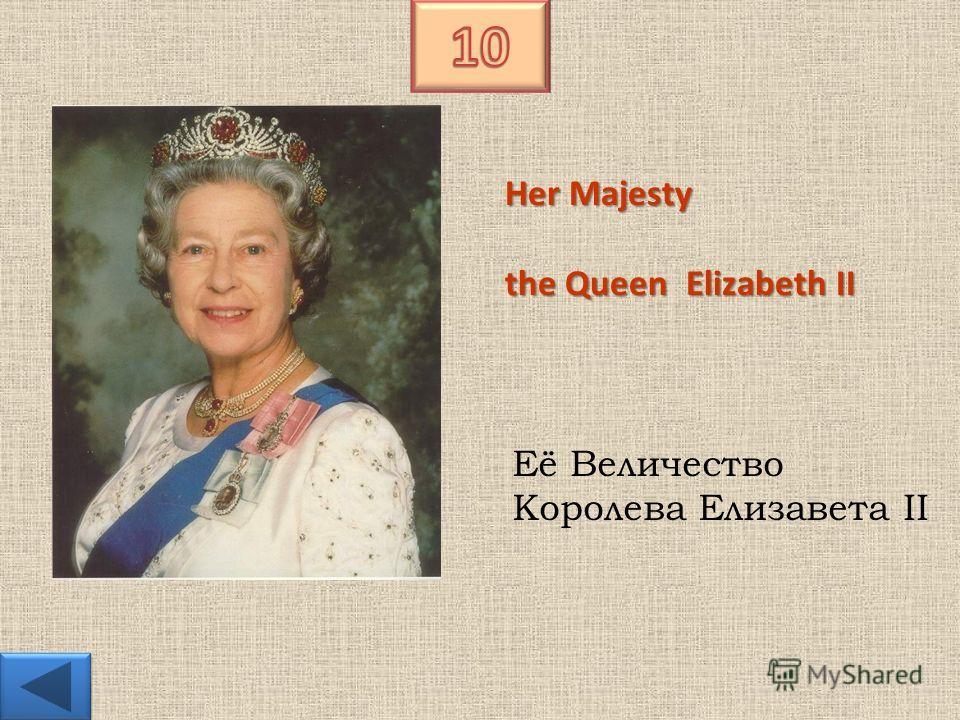Её Величество Королева Елизавета II Her Majesty the Queen Elizabeth II