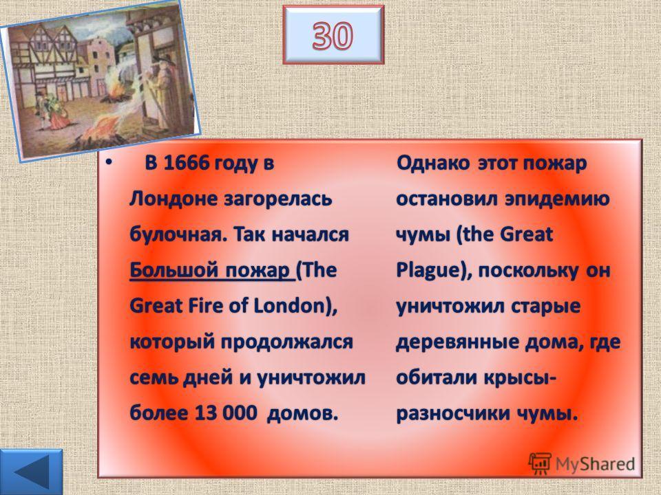 В 1666 году в Лондоне загорелась булочная. Так начался Большой пожар (The Great Fire of London), который продолжался семь дней и уничтожил более 13 000 домов. В 1666 году в Лондоне загорелась булочная. Так начался Большой пожар (The Great Fire of Lon