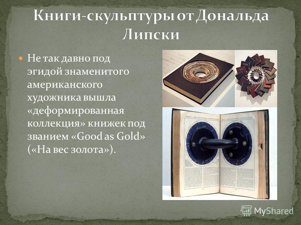 Не так давно под эгидой знаменитого американского художника вышла «деформированная коллекция» книжек под званием «Good as Gold» («На вес золота»).