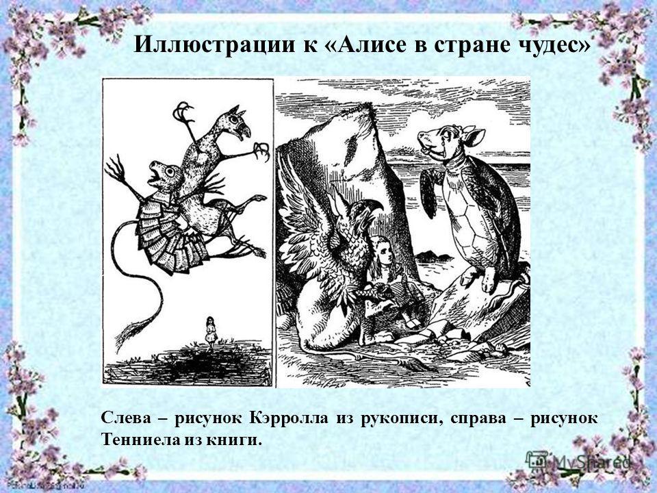 Слева – рисунок Кэрролла из рукописи, справа – рисунок Тенниела из книги. Иллюстрации к «Алисе в стране чудес»