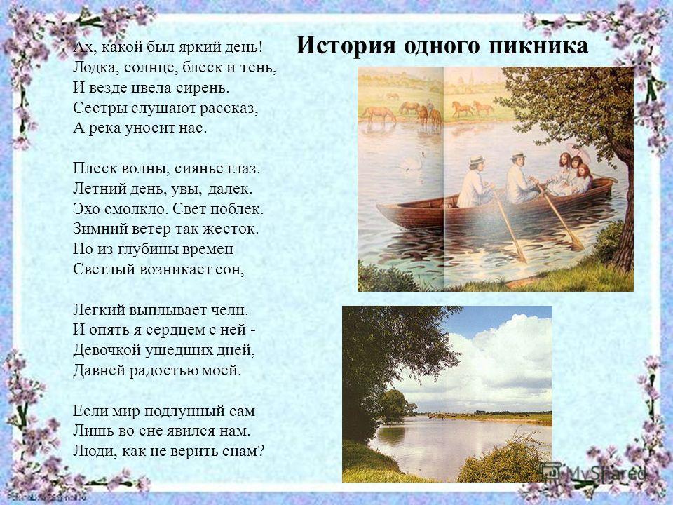 Ах, какой был яркий день! Лодка, солнце, блеск и тень, И везде цвела сирень. Сестры слушают рассказ, А река уносит нас. Плеск волны, сиянье глаз. Летний день, увы, далек. Эхо смолкло. Свет поблек. Зимний ветер так жесток. Но из глубины времен Светлый