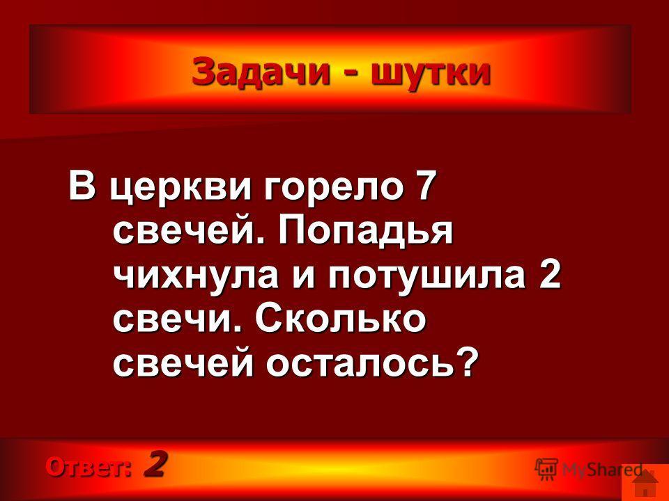 Ребусы Ребусы Ответ: Периметр Ответ: Периметр