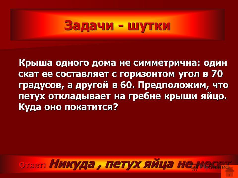Шоколадка стоит 10 рублей и еще половину шоколадки. Сколько стоит шоколадка? Шоколадка стоит 10 рублей и еще половину шоколадки. Сколько стоит шоколадка? Ответ: 20 рублей Ответ: 20 рублей